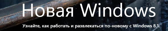 Что нового в Windows 8.1?